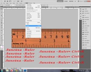 Линейка –Ruler= Ctrl+R